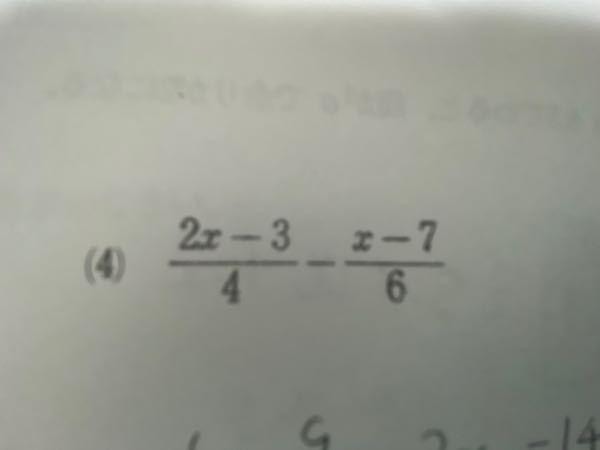 この一次式を解くとどんな式になりますか??