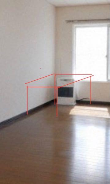賃貸ストーブの事で質問します。 住んでいる家にこのような暖房がありその上が勿体無いので画像の赤線のようなテーブルを置こうかと思います。 ストーブ使用時は熱などが溜まらないようサーキュレーター使用予定です。 このやり方はやはり危なかったりするのでしょうか?