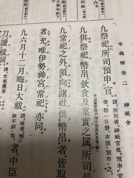 神祇令の常祀条の1部なのですが、「須」は再読文字でしょうか? またもし再読文字でなければ、なんと読むのか教えて欲しいです。