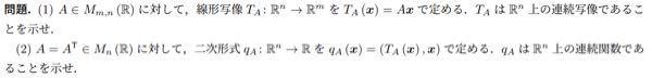 大学数学です。全然分かりません。 Frobeniusノルムを使うらしいです。 教えていただけるとありがたいです。