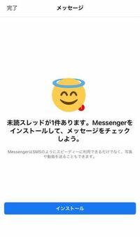 Facebook初心者です。 久しぶりにFacebook開いてみたら、 (友達1人、ほぼ登録だけして使ってないです) なんか通知が来てて、messenger?のアプリに誘導されたんですけど、 この通知は、この相手がわたしに直接メッセージを送ってきてる ということですか? それとも、その友達がなにか投稿してるから、 よかったら見てみてっていう通知なのでしょうか??  messengerという機...