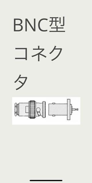 エアバンドを聴くためにレシーバーを買おうと思うのですが、BNC端子のあるアンテナは取り付けられるのでしょうか? すごいざっくりとした質問で申し訳ありません。 形状はこのようなもので、アンテナはメ...