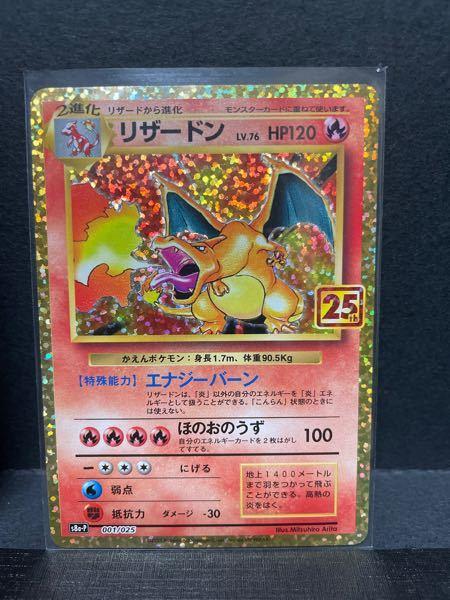 このポケモンカードの値段は高くなると思いますか? 25thのパックに入っていた物です。 現在のメルカリの相場は10000円ほどです。