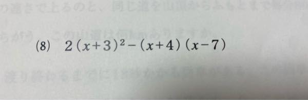 数学 展開の式について 私が計算するとどうしても、x2乗+3x+46 になってしまいます。 解き方を教えてください。