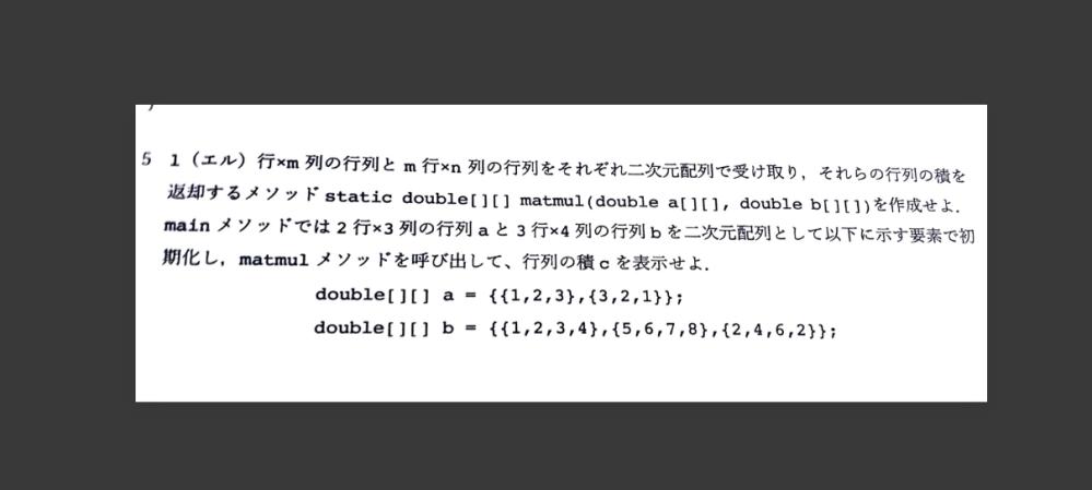 プログラミング。javaの課題です。二次元配列。 どなたか心優しい方。お願いします。