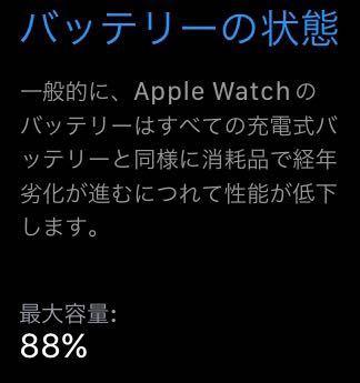 Apple Watch SE のバッテリーについてなんですが…… 丁度購入してから1年ほど経つのですが、バッテリーの最大容量がもう88%になってました… そんなに酷使しておらず、週に3回ほど使う...
