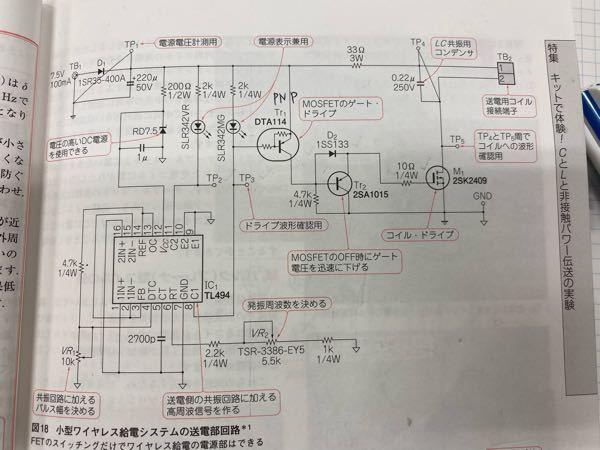 共振回路 回路の説明が欲しいです 写真の回路では、、MOSFETは何をスイッチングしているのでしょうか。詳しい原理の説明をして頂けないでしょうか。