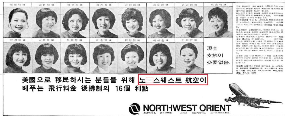 1974年のノースウエスト航空が韓国で広告した宣伝記事ですが 『アメリカ(美國)に移民する朝鮮人のお客様は、料金後払いO.K.です』と宣伝してました。 時代としては韓国は朴正煕大統領の軍事政権。 アメリカはニクソン大統領の晩年、というかウォーターゲート事件のとばっちりを受けて失脚してフォード大統領に変わったくらいの時代かもしれません。 スミソニアン協定でアメリカ旅行・海外旅行がしやすくなったことが関係しているのでしょうか? もしくは当時の朴正煕大統領が朝鮮人のアメリカ移民を推奨していたのでしょうか? 分かる人いますかね?