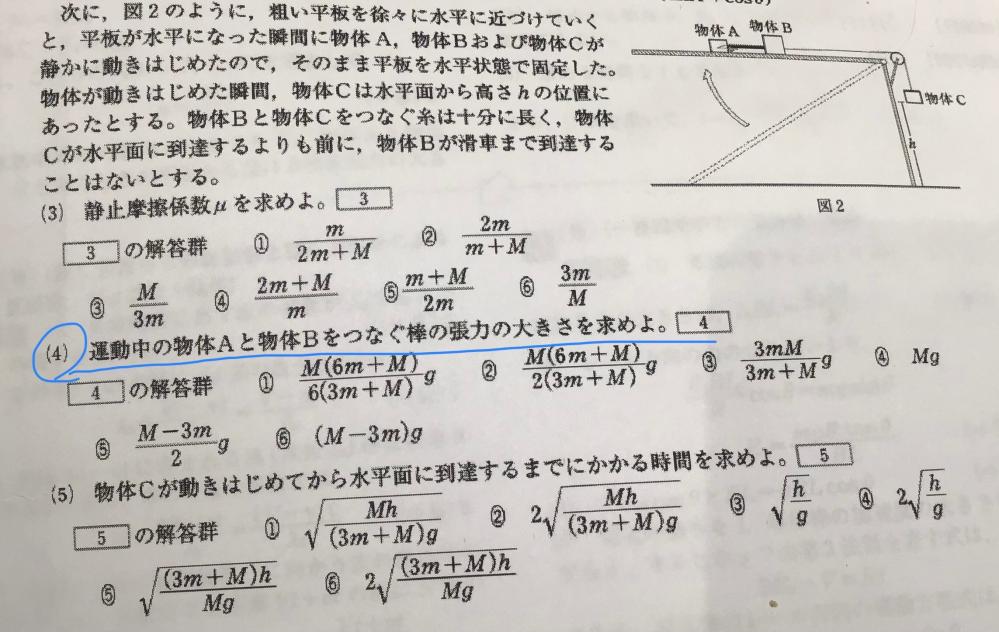 物理の質問です。 この問題の(4)の考え方を教えてください。また、軽い棒で繋がれていたらこの図の場合、物体A,B、物体Cと分けて考えていました。物体AとBは別々に考えるわけではないのですか。教えてください。よろしくお願いします。