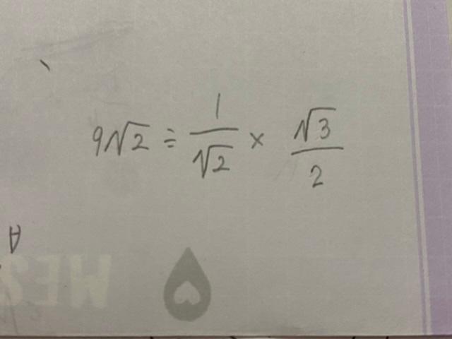 この計算のやり方を教えて欲しいです!