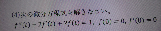 ラプラス変換についての問題で質問です。 下の写真にある微分方程式をラプラス変換を用いて解いていただきたいです。
