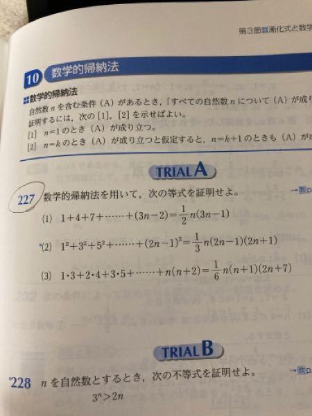 数学的帰納法ってなんですか? この問題の解説も出来たらお願いしたいです!