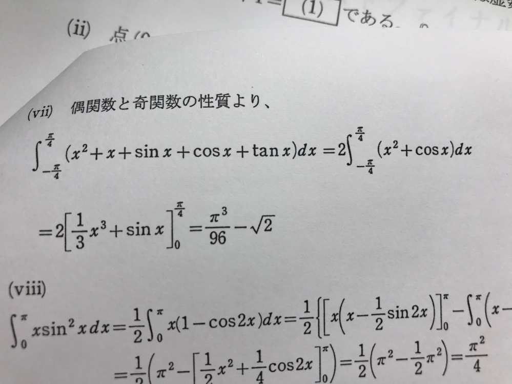 計算したらπ^3/96+√2になって思考ロックしちゃってるんですけど、どう計算したら-√2になります? 教えてくださいm(_ _)m 高校数学 数3 微積 偶関数奇関数