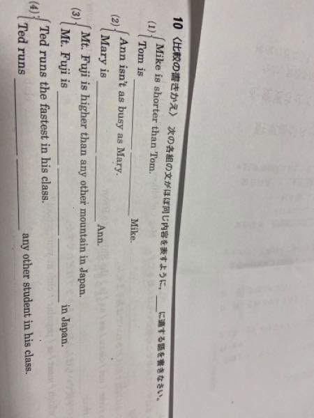 英語の問題を教えて下さい