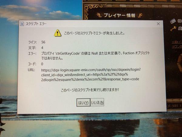ドラクエ10のランチャーでパスワードを入力しようとするとスクリプトエラーと出てプレイできないのですが、どうすればよいでしょうか。
