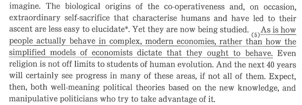 The biological origins of the co-operativeness and, on occasion, extraordinary self-sacrifice that characterize humans and have led to their ascent are less easy to elucidate. Yet they are now being studied. As is how people actually behave in complex, modern economies, rather than how the simplified models of economists dictate that they ought to behave. 問:As is が示す内容を明らかにして、最終文を日本語に訳しなさい。 (慶應義塾大学 2014 英語入試より) 私はこの問題の答えは、「経済学者により単純化されたモデルが規定する人々の振る舞い方ではなく、複雑な現代の経済下の中の人々が実際にどう振る舞うかが今研究されているように」 だと考えました。Yet they are now being studied.という前文にかけている感じです。 しかし、 https://nagoya-eigotokkun.com/keio-i2014/ ↑このブログの方は、 「単純化された経済学者のモデルが規定する人々の行動様式ではなく、複雑な現代経済の中での人々の実際の行動様式が同様に現在研究されている」 と訳されているようです。 しかし、私はこの訳の「同様に現在研究されている」という解釈は、間違いではないかなと思っています。 そもそも、「問:As is が示す内容を明らかにして」という言い回しからして、慶應義塾大学側も、As is は「Yetから始まる前文」の意味を引き継いで、最終文に受け渡しているように、捉えているように思います。 前文➝最終文 私の考えでは、逆に、As is の英文が、前文に補足情報を付け足す感じなのですが。 最終文➝前文 この問題の真相を一緒に考えてください。お願いします。