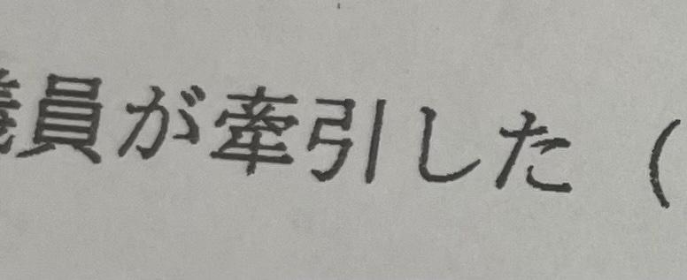 至急お願いします! この漢字の読み方教えてください‼︎