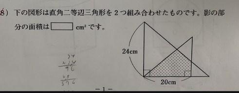 面積を「算数レベル」でとき方を知りたいです たぶん小学生かよくても中学生のお子さんがいる知人からです。 合同や相似程度は使って良いと思いますがなるべく計算だけで面積を求めるにはどういった手順にな...