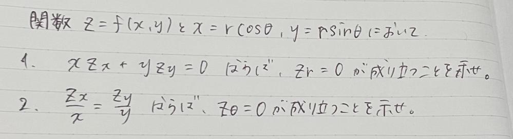 合成関数の偏微分 考え方から詳しく教えていただきたいです。 どなたかよろしくお願いします。