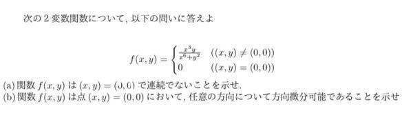 2変数関数の問題です。お願いします。