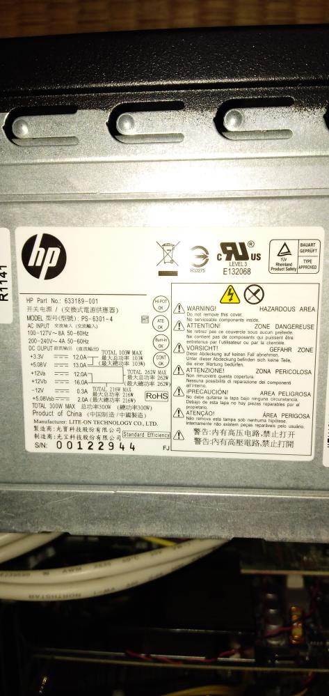 写真の電源ユニットのW数はいくつですか? 300Wですか?