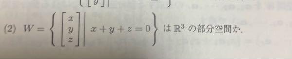 大学数学、線形代数の問題です、この問題はどう解けばよいでしょうか