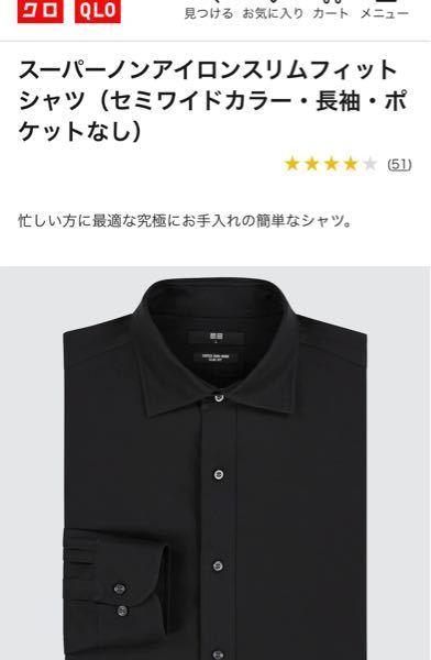 NIKEの白いエアフォースと黒のスキニージーンズにこのワイシャツを合わせたコーデってダサいですか? ワイシャツコーデをあまりしたことがなくて裾の長さなどがカジュアルシーンでもダサくならない程度な...