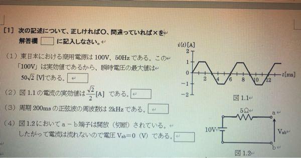 電気回路の問題です。 一個でもわかる方教えてください。