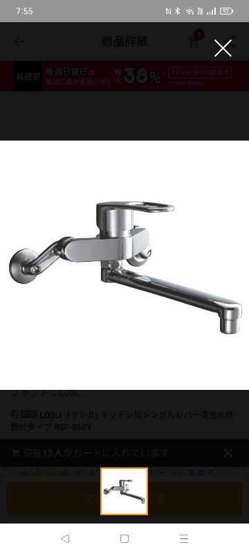 水栓のない部屋に露出配管で水を引き簡易キッチンを作る予定なのですが、蛇口は壁付けのものを利用できるのでしょうか? 今ある台所の蛇口は壁の中の配管と繋いでいるようなのですが、何かしらの方法で露出配管でも取り付けることはできますか? 取り付ける蛇口は写真のようなものを予定しています。 工事自体は知り合いの業者に頼むのですが、蛇口などはこちらで用意する予定です。 あまり費用はかけられず、蛇口もセットになっているようなシンクは予算オーバーのため、シンクはLIXILなどのキャビネットが付いた4~5万円程度のものを設置する予定です。 他にも何か注意することやアドバイスなどあればよろしくお願いします。