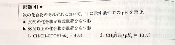 大学1年 ブルース有機化学の問題について質問があります。 pHとpKaの単元です。 (a)『50%の化合物が形式電荷を持つ 』 とは、どういうことでしょうか。 「50%が塩基か酸のどちらかである状態 」ということでし ょうか。「形式電荷=酸か塩基になってる」ということでしょうか。 それならpH=pKaなので、納得がいきます。 問題文の意味が理解できず、問題が解けません。 教えて頂きたいです、よろしくお願い致します。 ちなみに、(a)の答えは 1は4.9、2は10.7 です。