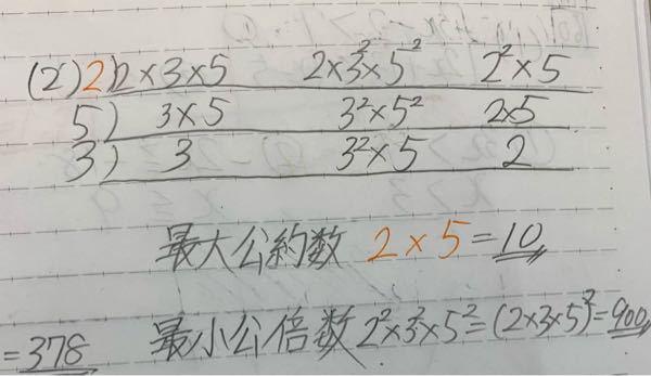 最大公約数、最大公約数を求める問題なんですが、この2段目は、何故5でやらないといけないのですか? 2段目を3でやってしまうと最大公約数が答えの10ではなく、6になってしまいます。やり方などがあれば教えてください!