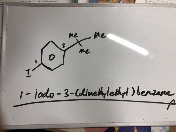 IUPAC命名法についてです。 書いてみたのですが、 下画像のものが合ってるか教えて下さい!