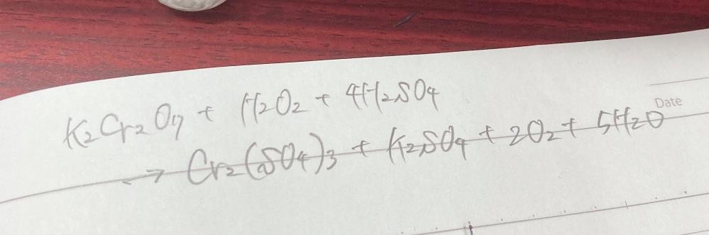 硫酸酸性二クロム酸カリウムと過酸化水素の化学反応式を書いたのですが解答を見るとどうやら間違っているようなのでどこが間違えているか指摘してもらえますか? 何度も数合わせを試したのですがどこが間違えているか自分で気づけません。写真貼ってます。