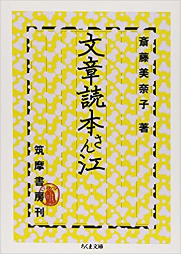 文章読本さん江 斎藤美奈子による本について感想・レビューをお願いします。