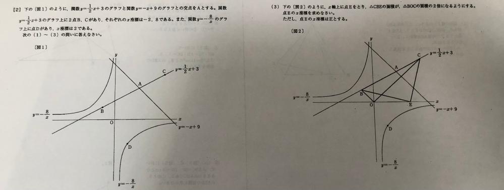 中学数学です。 この問題の(3)がわかりません。 答えを見たのですが、それでも理解できなかったので、どなたか解説をお願いします泣