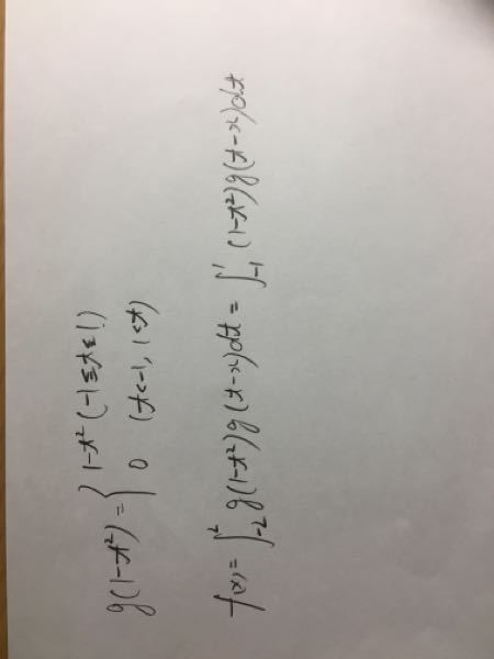 積分の変形がわからないです。 問題集にこう書いてあるのですが↓ なんとなく積分区間が-2〜2が-1〜1に変わると分かるんですけど、少し曖昧で、わかりやすく教えて欲しいです。