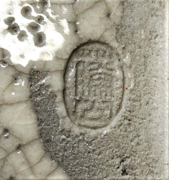 この抹茶碗の印は、なんと書いてあるのでしょうか?