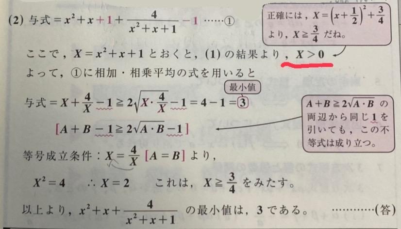 x²+x+(x²+x+1/4)の最小値を求めよ この問題の赤線部分にて、X>0によって…とありますが、相加・相乗平均を用いるならa≧0、b≧0となるはずなのにb部分にあたるX/4>0が無いのは何故でしょうか。 解説部分(1)の結果というのはx²+x+1>0です。