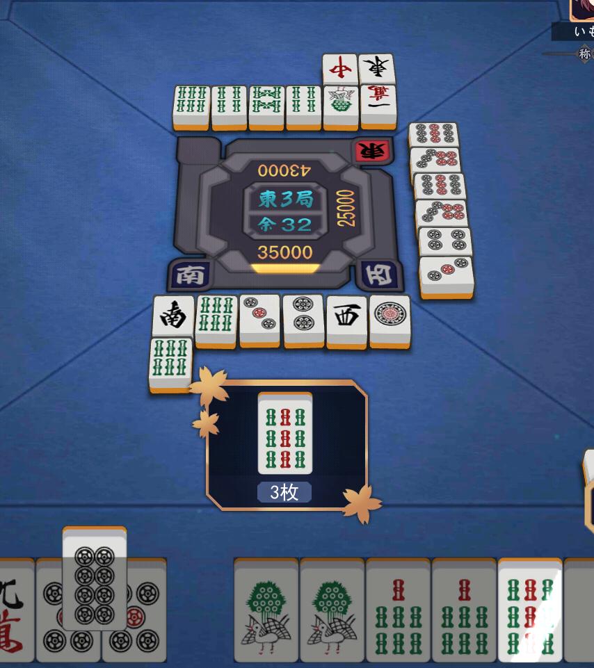 雀魂というアプリで、立直の際に長押しをしたら以下の用な画面が出ました。 この3とはなんの数でしょうか? もし、まだ捨てられてない上がり牌の個数を指すならば、相手が持っている場合orまだ誰も引い...