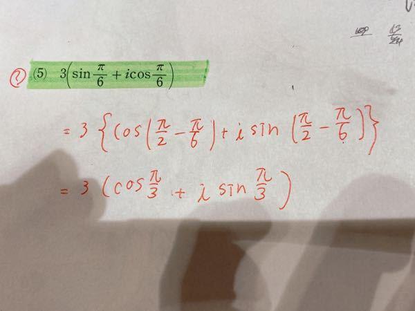 この問題の解き方が分かりません。なぜπ/2 - π/6をするのでしょうか? ちなみに問題は 次の複素数を極形式で表せ。ただし、偏角θの範囲は0≦θ<2πとする。