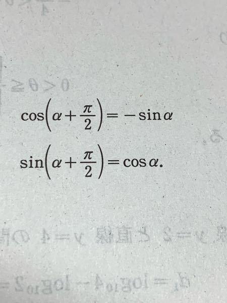 この関係式はほぼ暗記して、確かめ程度に単位円で検算する感じですか?
