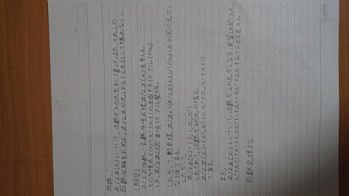 次数が2の元をすべて求めることが、一応出来ましたが、因数分解する前の式の表し方が分からないです。また次数が2の元は、これで当たっているのか自信がないです。もし、間違えていた場合、解説の程よろしくお願い致 します。