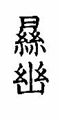 この漢語の読みと意味を教えて頂きたいです。