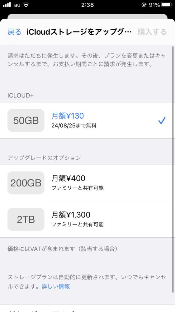 iCloudに画像をバックアップしたいんですが、現在容量が2.25Gしかないのでプランをアップグレードしたいのですが、iCloud+(50G)にチェックを打つと購入ボタンが灰色になって反応しません。 今のiPhoneフォルダは44Gです。原因が分かる方がいたら教えてください。