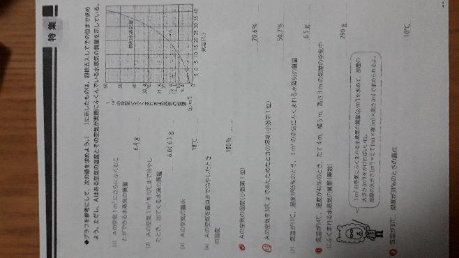 夜遅くに質問失礼します。中2の理科、湿度の計算について教えていただきたいです。写真の(5)と(6)と(8)と(9)について教えてください。よろしくお願い致します。