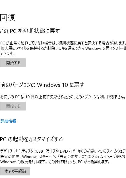 自作パソコンを売りに出したいと思ってます。 ですが、個人情報等があります。 その場合、初期化をするだけで済むのか 済まないのか聞きたいと思い知恵袋で質問しています。 そう簡単なことではないのはわかりますが 成るべく無知すぎる私でもわかる解決策を回答を願います。 (他にも情報が欲しい場合は追記いたします) Windows 10 Home (デバイス名 MyComputer プロセッサ Intel(R) Core(TM) i7-9700K CPU @ 3.60GHz 3.60 GHz 実装 RAM 16.0 GB システムの種類 64 ビット オペレーティング システム、x64 ベース プロセッサ NVIDIA GeForce GTX 1070super