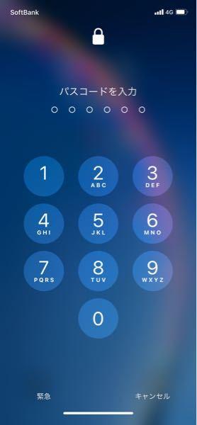 iPhoneのロック画面のパスワードって、指でなぞる方法で入力できないのですか?