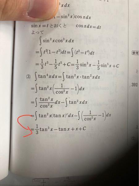 赤矢印の変形の途中式を教えてください 部分積分なのは分かるのですが計算が合いません