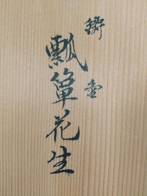 この漢字はなんという漢字でしょうか? 写真の「○壺 瓢箪花生」の○の部分です。