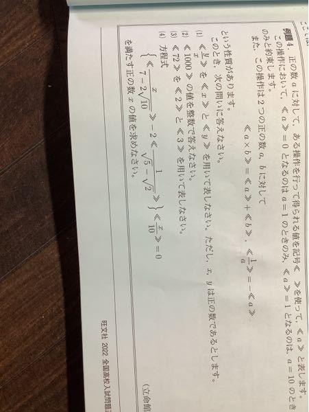 (4)がわかりません。どのように解けばいいでしょうか?